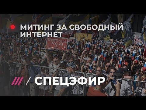 Митинг за свободный