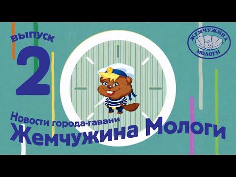 Новости города-гавани Жемчужина Мологи Выпуск №2