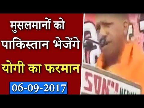 Yogi Adityanath मुसलमानों को पाकिस्तान भेजने की तैयारी कर रहे हैं