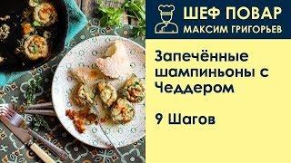 Запечённые шампиньоны с Чеддером . Рецепт от шеф повара Максима Григорьева