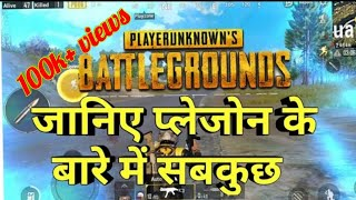 How play zone works in hindi | PUBG BASICS | PUBG IN HINDI
