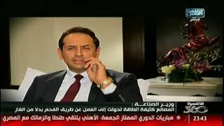 وزير الصناعة لأحمد سالم : أنا متفائل ولازم كلنا نتفائل