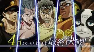 Watch JoJo's Bizarre Adventure : Stardust Crusaders Season 2 Anime Trailer/PV Online