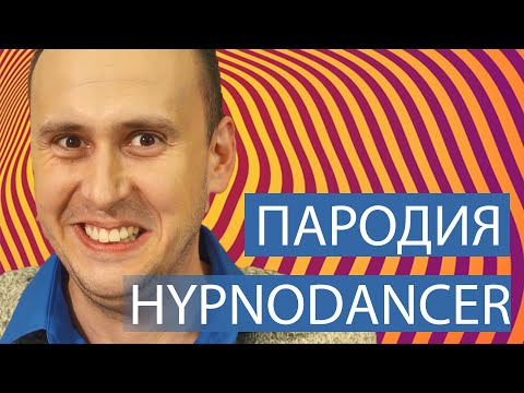 LITTLE BIG - HYPNODANCER (ПАРОДИЯ   PARODY)