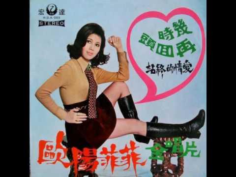歐陽菲菲 Ouyang Fei Fei-愛情的終站 1971