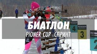 БИАТЛОН Pioner Cup 2018, Спринт, соревнование среди любителей
