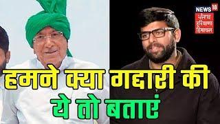हमने क्या गद्दारी की ये तो बताएं - Digvijay Chautala | Jind By-Election