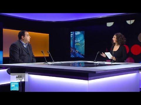 الروائي الجزائري سمير قسيمي.. أعتقد أن الخيال والواقع يتقاطعان في أكثر من مجال  - نشر قبل 3 ساعة