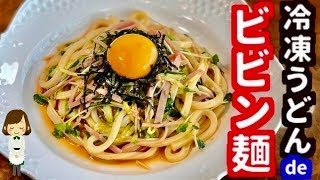 [Time required 6 minutes] [Geki horse recipe] How to make frozen udon de spicy bibim noodles! Bibimbap noodles with udon