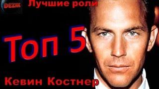 Топ 5 Лучших ролей  Кевина Костнера – Лучшие фильмы  Кевин Костнер