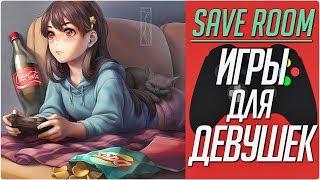 ИГРЫ ДЛЯ ДЕВУШЕК #SaveRoom