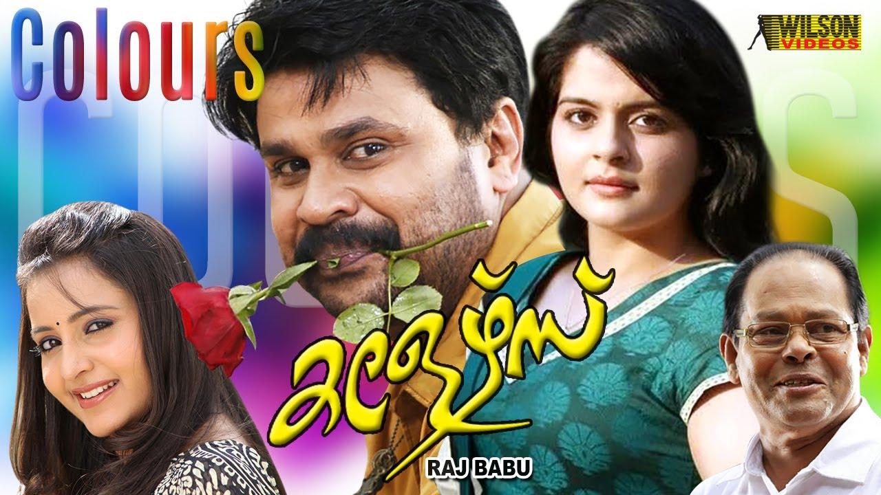 Download Colours Malayalam Full Movie | Comedy Movie  | Dileep | Roma | Bhama | 1080p HD