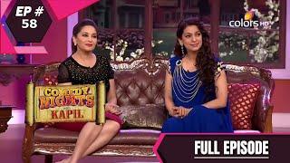 Comedy Nights With Kapil | कॉमेडी नाइट्स विद कपिल | Episode 58 | Madhuri Dixit | Juhi Chawla