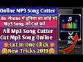 Jio Phone Me Mp3 Song Ko Cut Kaise Kare  How To Cut A Mp3 Song In Jio Phone