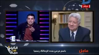 الكرة فى دريم| مرتضى منصور: مصطفى فتحى لن يحترف وباسم مرسى وقع وباولو و قمر فى الطريق