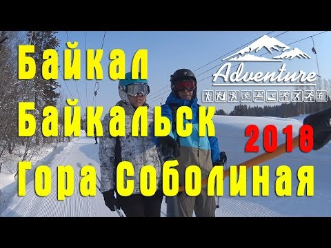 """Горные лыжи. Горнолыжный курорт """"Гора Соболиная"""". Байкальск. Байкал 2018"""