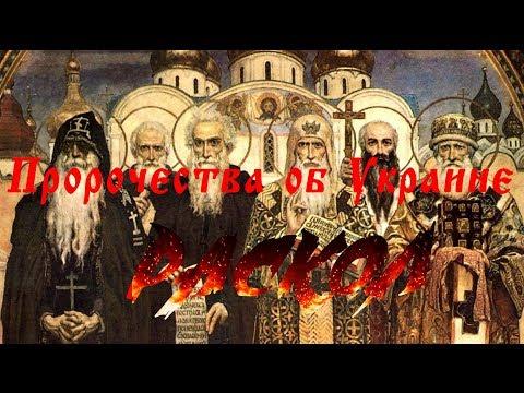 Пророчества об Украине. Раскол