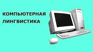 Компьютерная лингвистика (рассказывает Александр Пиперски)