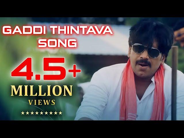 Gaddi Thintava Song | Powerstar Movie Songs | RGV | Latest 2020 Telugu Songs | #Powerstar - RGV