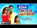 Jiye Na Debu Ka Ae Patarko | Arvind Akela Kallu | Khushboo Tiwari KT | Latest Bhojpuri Song 2021