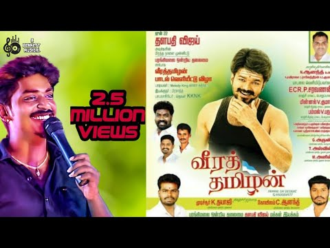 Veera Tamilan Gana Sudhakar In Thalapathy Birthday Special Song