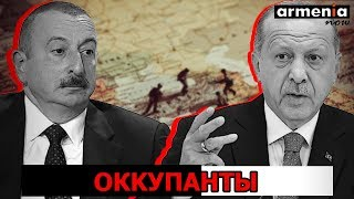 Турция и Азербайджан ОККУПАНТЫ!!!  Бакинские заявления Эрдогана
