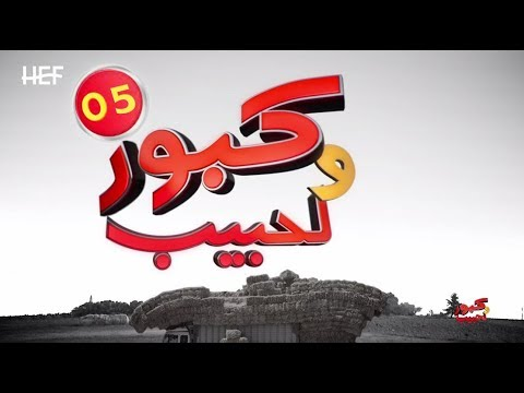 Kabour et Lahbib 2018 : Episode 05   برامج رمضان : كبور و لحبيب 2018 - الحلقة 05