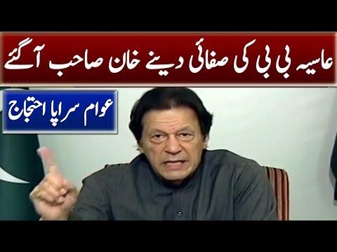 Imran Khan Statement in Favor of Asiya Bibi
