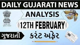 Gujarat DAILY News analysis - 12th FEBRUARY - Daily current affairs in gujarati GPSC GSSSB GSET TET