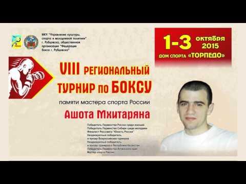 Региональный турнир по боксу памяти МС России Ашота Мхитаряна
