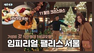 가을 브이로그 I 임피리얼 팰리스 서울 호텔 I 강남 …
