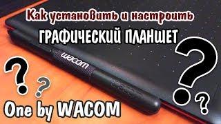 Как установить и настроить графический планшет One by Wacom