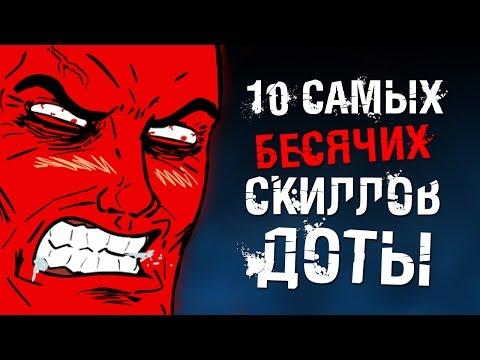 видео: 10 Самых Бесячих Скиллов Доты