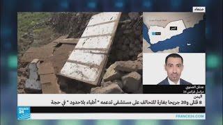 قتلى في غارات للتحالف العربي استهدفت مستشفى شمال اليمن