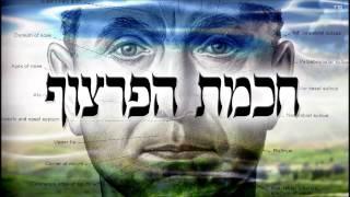 """חכמת הפרצוף - שיעור תורה בספר הזהר הקדוש מפי הרב יצחק כהן שליט""""א"""