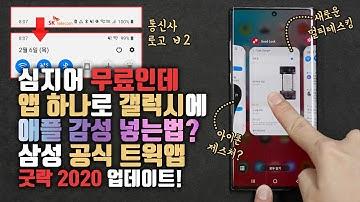 무료앱 하나로 갤럭시에 애플 감성 넣는법? 숨겨진 꿀팁! 삼성 공식 트윅앱 굿락 2020 업데이트!