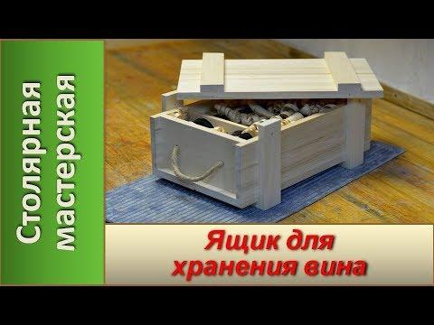Ящик для хранения вина. / Making a wooden box for wine