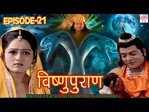 Vishnu Puran # विष्णुपुराण # Episode-21 # BR Chopra Superhit Devotional Hindi TV Serial #