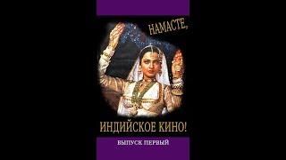 Намасте, индийское кино! вып. 1