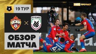 09.03.2019 ЦСКА - Рубин - 3:0. Обзор матча...