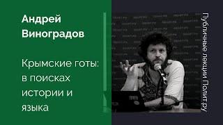 Андрей Виноградов «Крымские готы: в поисках истории и языка»