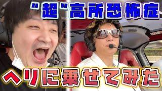 """【ドッキリ検証】""""超""""高所恐怖症の社長をヘリに乗せてみた!!"""