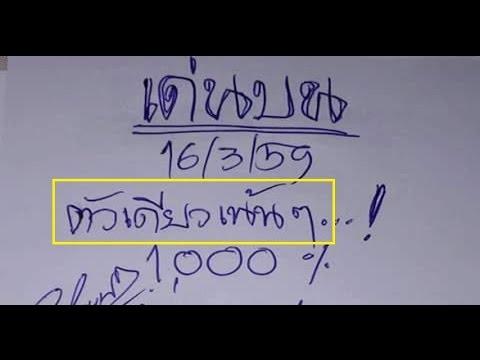 เลขเด็ด! เด่นบนตัวเดียวเน้นๆ งวดวันที่ 16/03/59