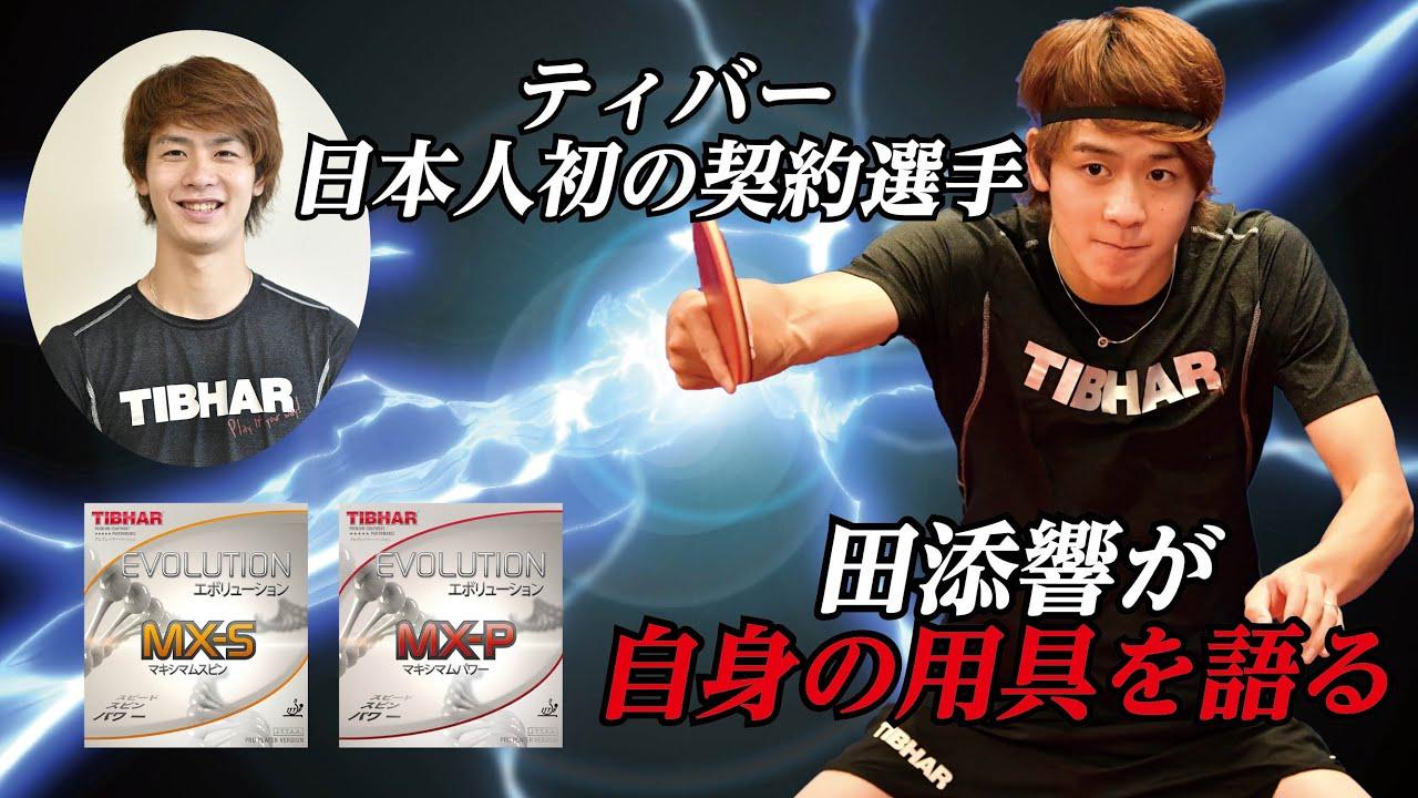 【卓球グッズWEB】日本人初のティバー契約選手・田添響が自身の用具を語る