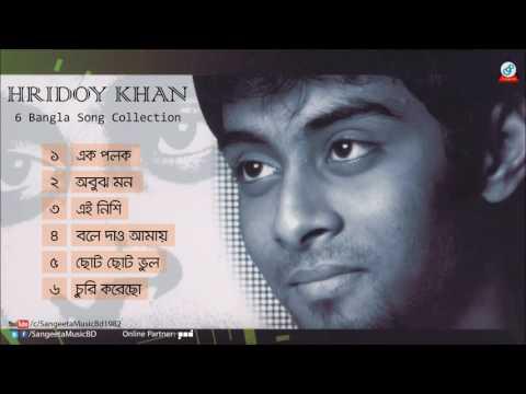 Hridoy Khan - Bangla Song Collection - Audio Album