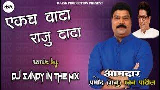 Dj ask production official present🎊 🎉 *latest remix*🎉 🔉 (ekach wada aamcha raju dada)(dj sandy in the mix) download link:https://www.mediafire.com/download/l...