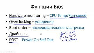 Компьютерные уроки/Helpdesk/Comp TIA A+/IT Essentials Урок 2  Биос