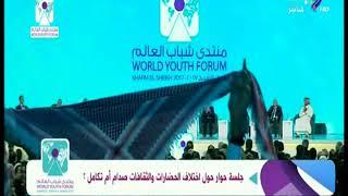 الأمير الحسن بن طلال ينقل تحيات ملك الأردن لمصر المحروسة خلال  #منتدي_شباب_العالم