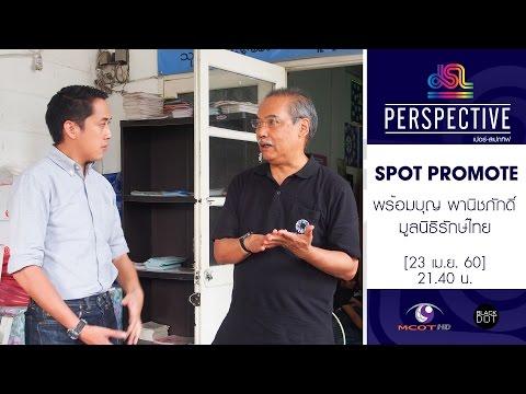 ย้อนหลัง Perspective : Promote พร้อมบุญ   มูลนิธิรักษ์ไทยปลอดภัยจาก HIV [23 เม.ย. 60] Full HD