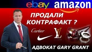 Продажа КОНТРАФАКТА в США на AMAZON | Адвокат Gary Grant |  Бизнес на Амазоне | Адвокат в Майами